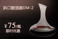 斜口醒酒器DM-2