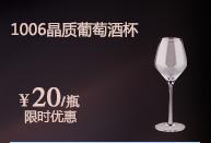 1006晶质葡萄酒杯