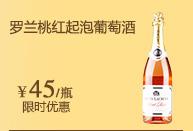 罗兰桃红起泡葡萄酒(750ML)