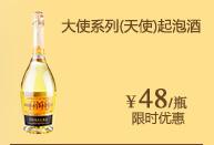 大使系列(天使)起泡酒(750ML)