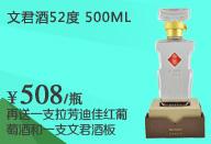 文君酒52度500ML