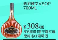 珍尼雅文VSOP(700ML)