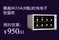 美晶W23A(8瓶)时尚电子恒温柜