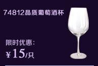 74812晶质葡萄酒杯