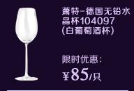 萧特-德国无铅水晶杯104097(白葡萄酒杯)