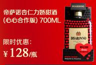 帝萨诺杏仁力娇甜酒(心心合作版)(700ML)