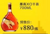 墨高XO干邑(700ML)