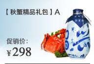 【秋蟹精品礼包】A