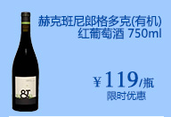赫克班尼郎格多克(有机)红葡萄酒(750ML)