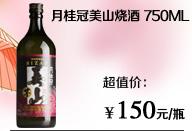 月桂冠美山烧酒(750ML)
