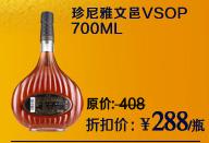 珍尼雅文邑VSOP(700ML)