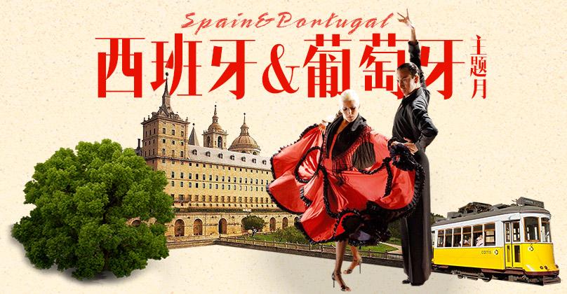 3月西班牙葡萄牙主题月