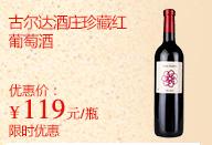 古尔达酒庄珍藏红葡萄酒