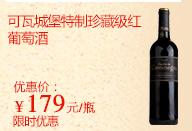 可瓦城堡特制珍藏级红葡萄酒