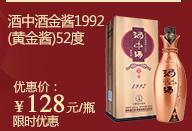酒中酒金酱1992(黄金酱)52度(500ML)