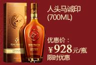 人头马诚印(700ML)