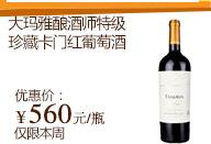 大玛雅酿酒师特级珍藏卡门红葡萄酒