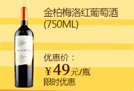 金柏珍藏梅洛红葡萄酒(750ML)