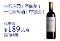 宝石庄园(圣伽美)干红葡萄酒(中级庄)