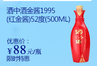 酒中酒金酱1995(红金酱)52度(500ML)