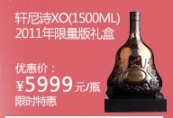 轩尼诗XO(1500ML)2011年限量版礼盒