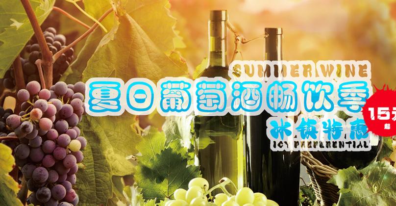 夏日葡萄酒 冰镇特惠