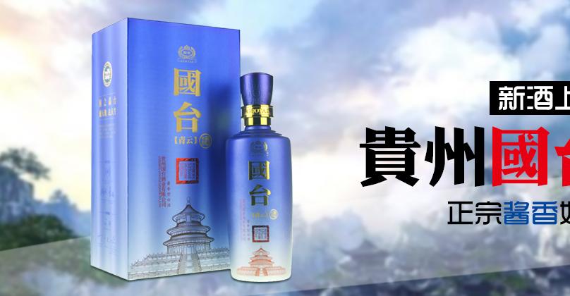 新酒上线:贵州国台酒 正宗酱香好酒