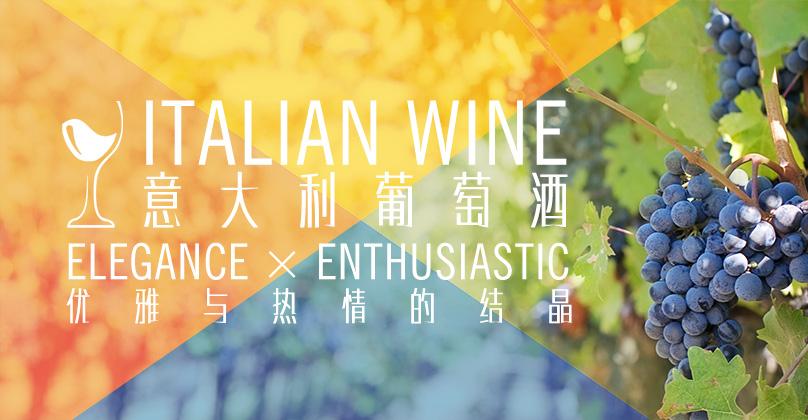 意大利葡萄酒:优雅与热情的结晶