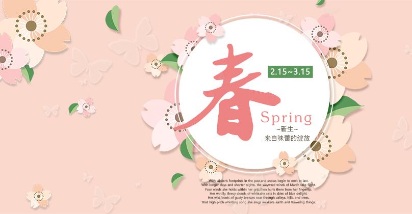 春 ~新生~ 来自味蕾的绽放