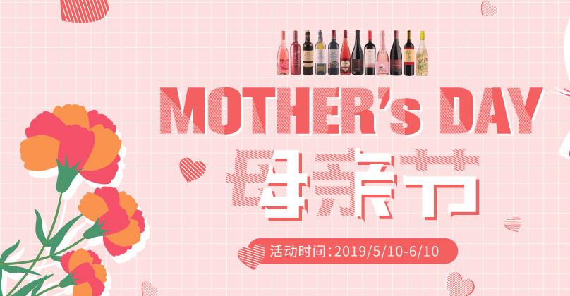 2019母亲节